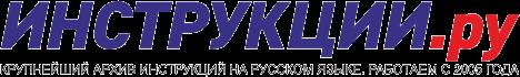 Инструкции.ру